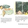 國語第5冊第6課 爸爸捕魚去