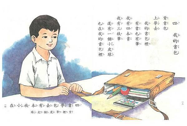 國語第1冊第4課  我的書包
