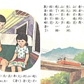 國語第1冊第12課  過山洞