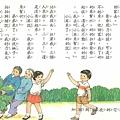 國語第3冊第23課 拔蘿蔔