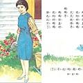 國語第1冊第2課 媽媽早
