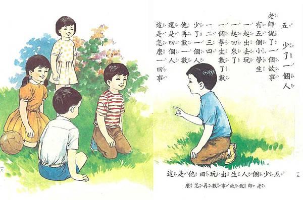 國語第1冊第5課 少了一個人