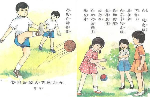 國語第1冊第6課 玩皮球