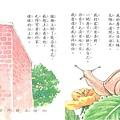 國語第4冊第15課 蝸牛的家