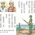 國語第3冊第17課 我的爸爸是軍人