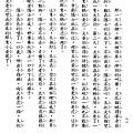 國語第7冊第22課 老鼠變老虎