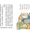 國語第7冊第1課 爸爸的貓