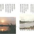 國語第7冊第12課 靜靜的淡水河
