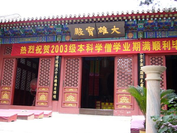 法源寺還是一間佛學院呢!