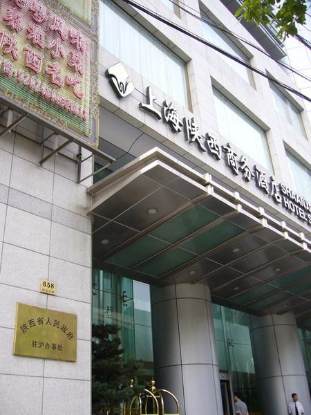 陝西駐滬辦事處