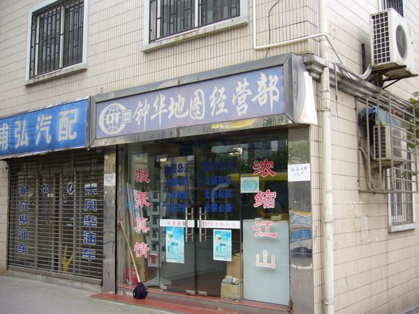 中華地圖學社