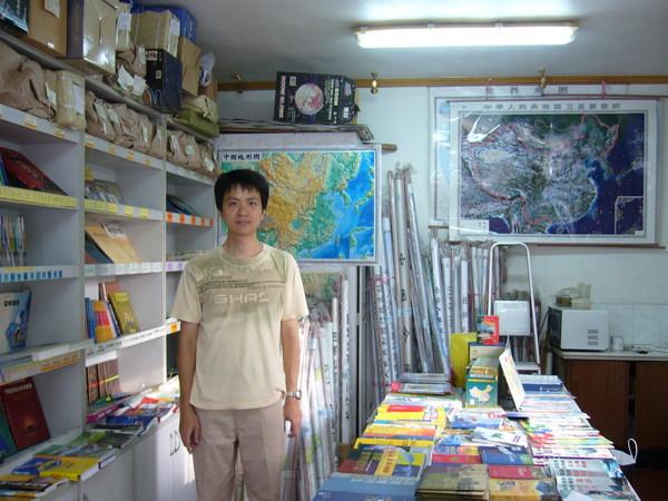 中華地圖學社內部