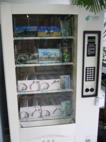 郵局的自動販賣機