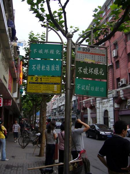 公車站牌的標語