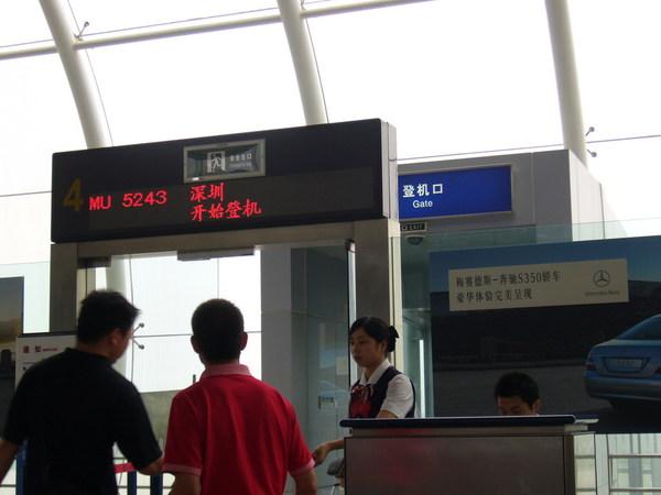 深圳,登機開始!