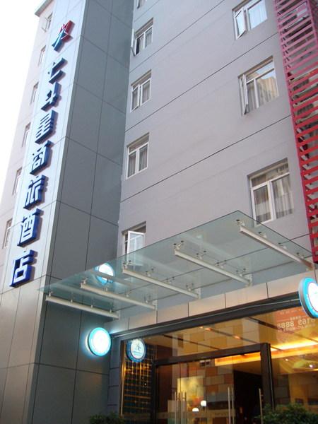 七斗星商旅酒店