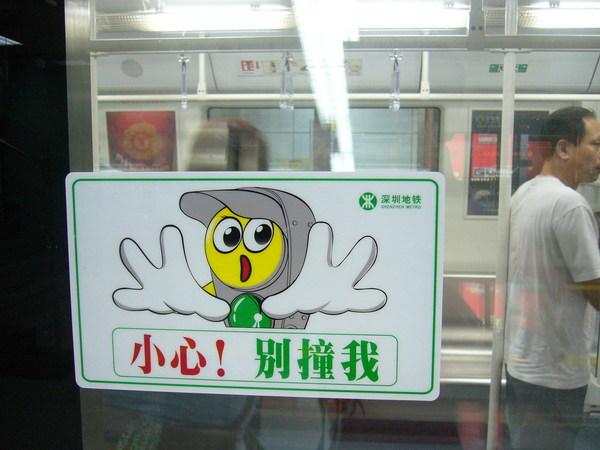 深圳地鐵的標誌
