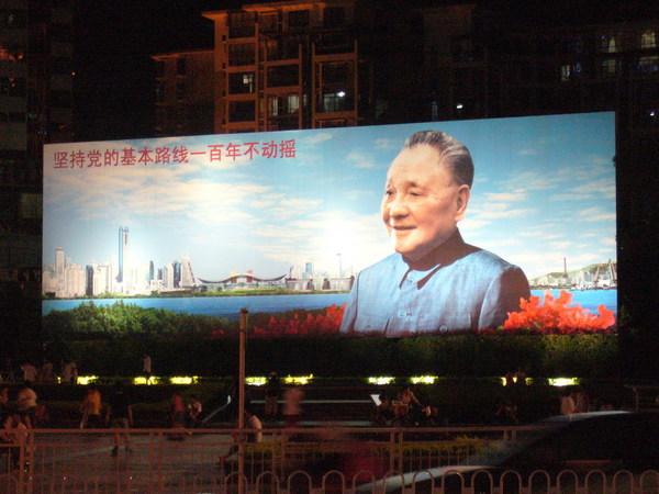 鄧小平大畫像