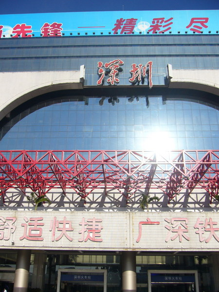 位在邊境的深圳火車站