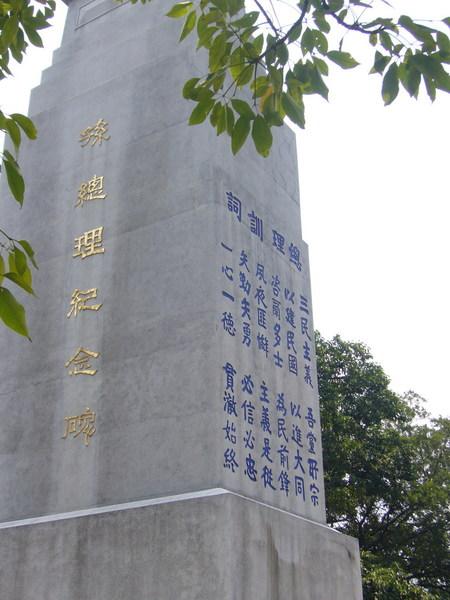 總理紀念碑與中華民國國歌