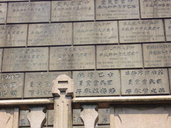 石磚幾乎都是各地國民黨黨部捐的