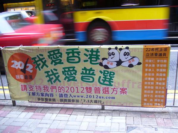 香港的選舉海報