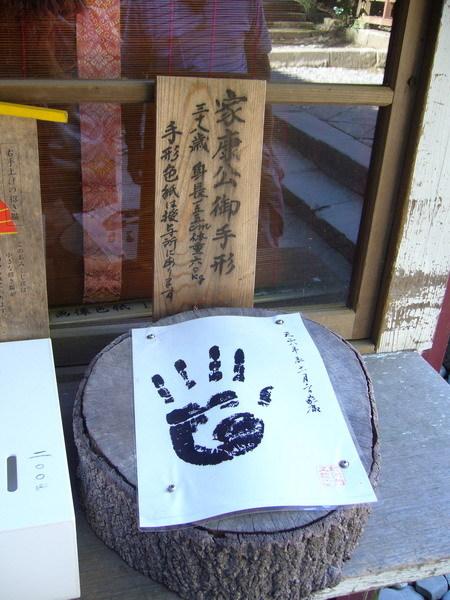 德川家康的手印