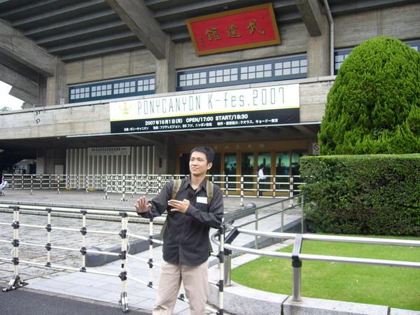 我在武道館前