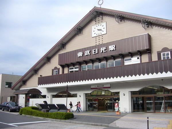 東武日光驛