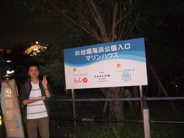 台場海濱公園