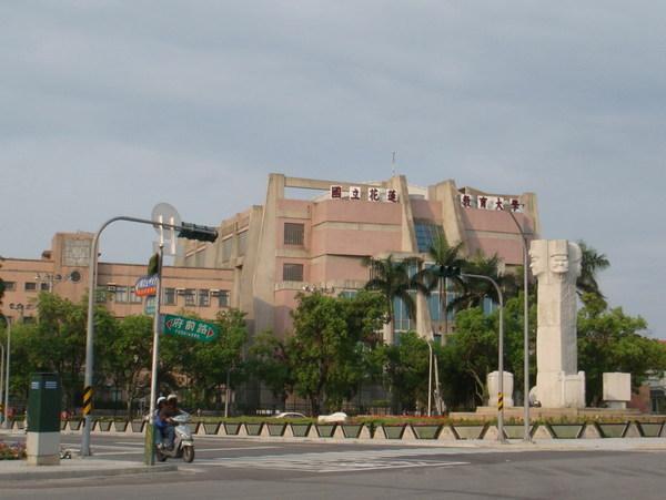 花蓮教育大學