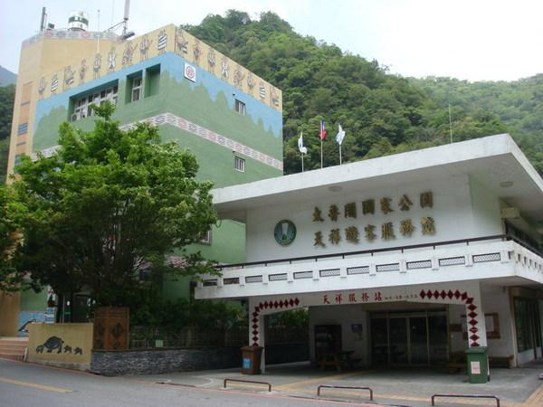 天祥服務處和郵局