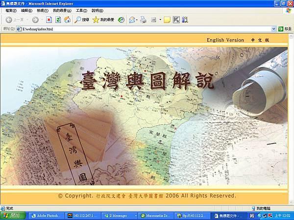 臺灣輿圖網站首頁