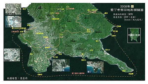 墾丁3D地形模擬圖