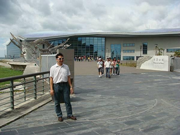 世界水域館