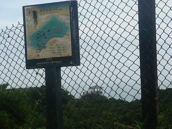 社頂公園牌子跟沒爬上去的涵碧亭