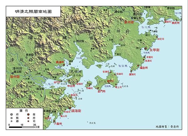 明清之際閩南地圖