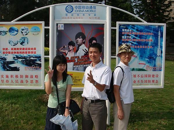 中國移動,雙向收費