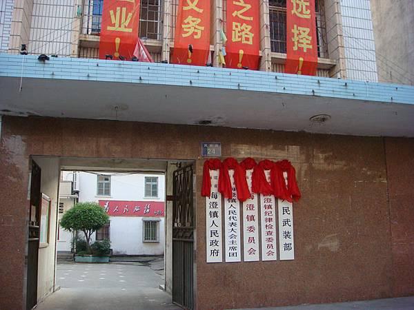 海澄鎮人民政府五套班子