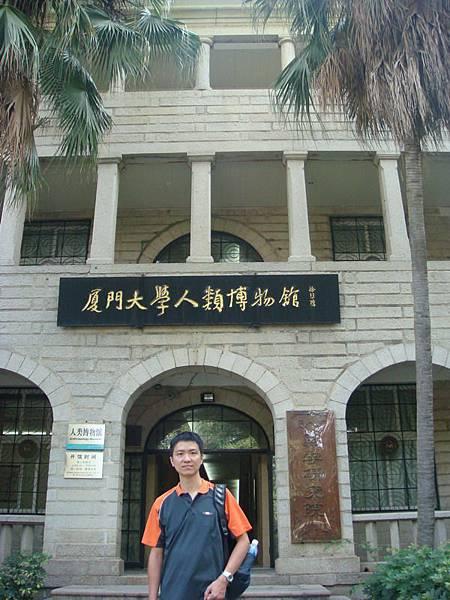 廈大人類學博物館
