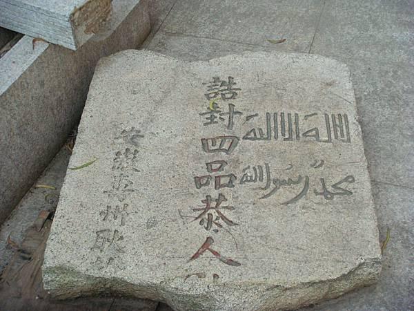 阿拉伯文漢文對照墓碑
