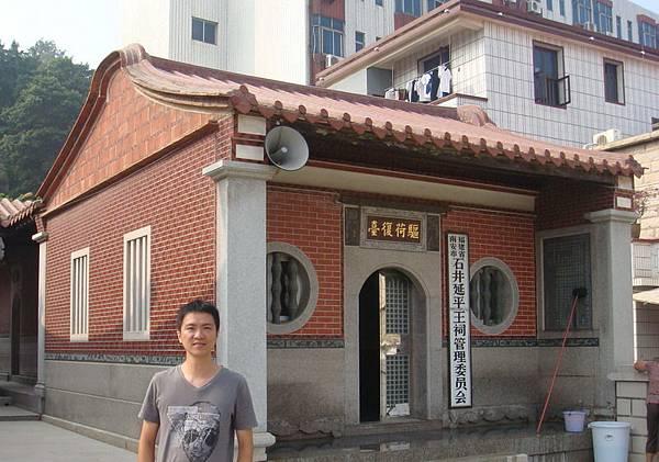 鄭成功紀念館之延平王祠