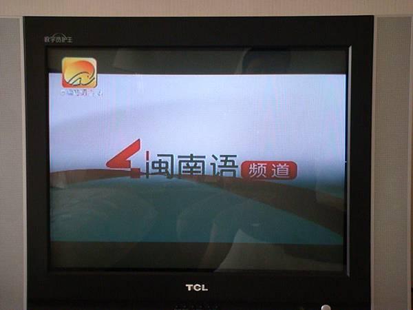 泉州電視台第四套:閩南語頻道