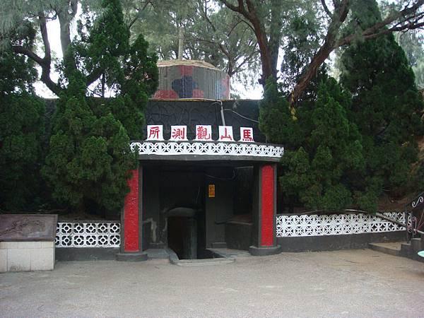 馬山觀測所
