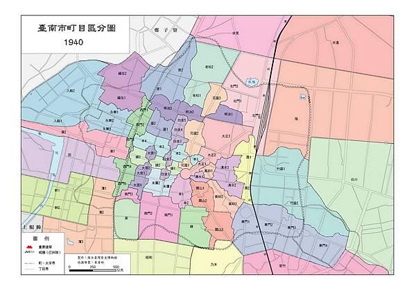 1940-臺南市町目區分