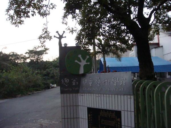 以後校地要給臺南藝術大學