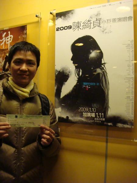 2009陳綺貞太陽演唱會