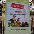 越南革命博物館
