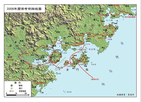 2008閩南考察路線圖