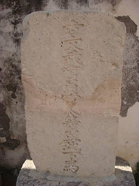 鳳山縣城的孔廟下馬碑